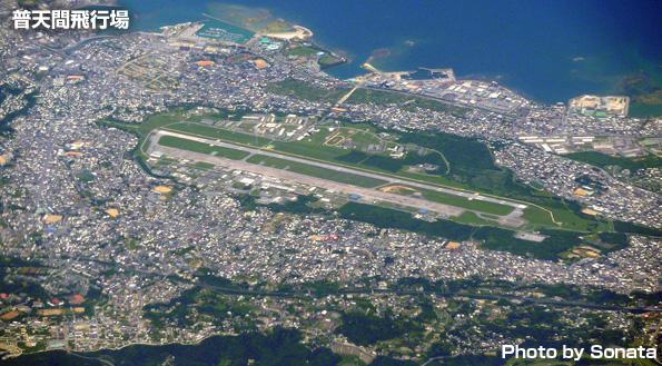 普天間飛行場、移設跡地はスマートシティに? 沖縄県が企画提案の募集開始