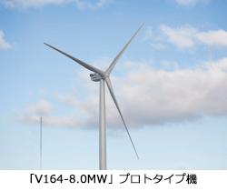 三菱重工など、風力発電の単機発電量で世界記録 発電量19万2,000kWh/日