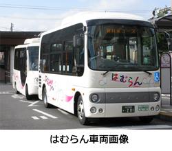 東京都羽村市、電気バスによるスマート交通システムの構築・運営者を募集
