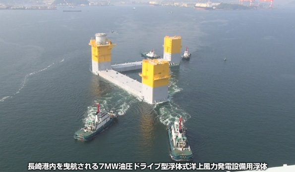 福島県沖の浮体式洋上風力発電、浮体が完成 長崎港から曳航開始