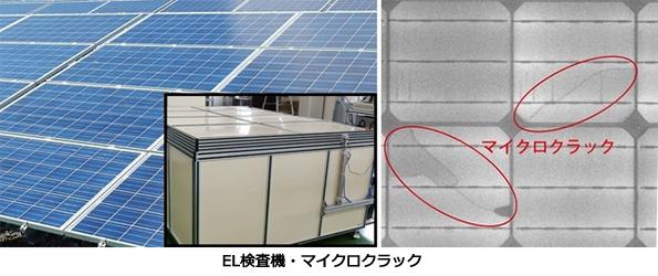 マイクロクラックやハンダ不良など 太陽光発電パネルの検査機、280万円