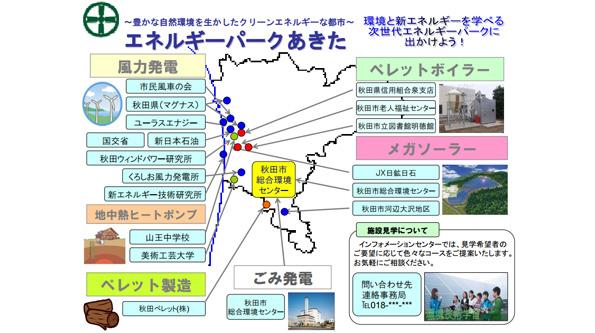 秋田市、「次世代エネルギーパーク」認定 木質ペレット利用や廃棄物発電も