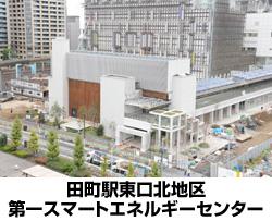 東京都・田町駅に「スマートエネルギーネットワーク」 熱・電力の供給スタート
