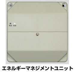 NEC、「電気・ガス計測」+「家電制御機能」を備えたHEMSユニットを発売