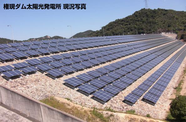 全国初、ダムの堤体法面を利用したメガソーラー 兵庫県3カ所で発電開始