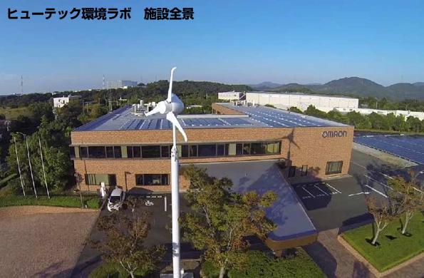 オムロン、最新の創・蓄・省エネ技術を導入したZEB実証施設をオープン