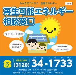兵庫県宝塚市、再生可能エネルギー相談窓口を開設 メンテの疑問にも回答
