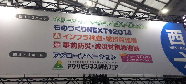 初日来場者の本音(LIVE) 『グリーン・イノベーションEXPO2014』