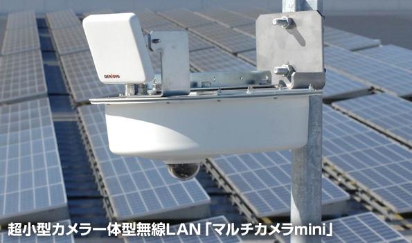 太陽光発電所の防犯・盗難防止に 360度見渡せる無線カメラ監視セット