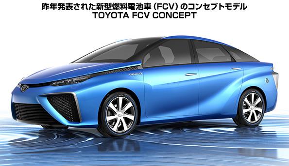 トヨタの燃料電池車(FCV)、名前は「MIRAI(ミライ)」に決定