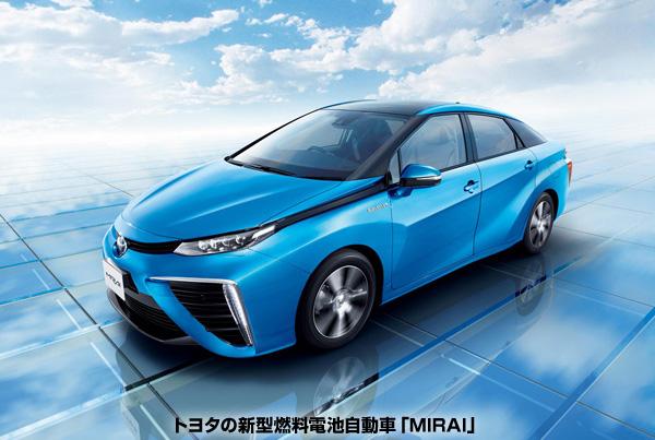トヨタの燃料電池車、12月15日発売 補助金を利用して約520万円