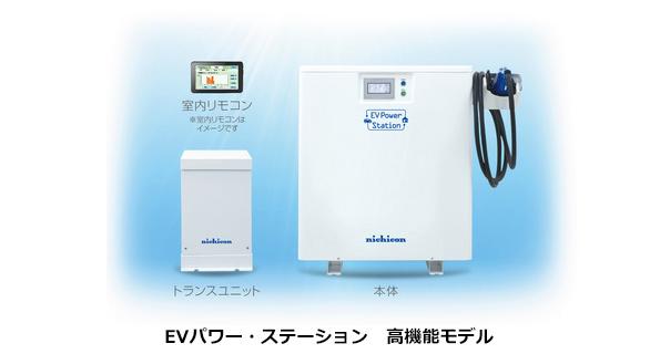 ニチコンのEV用給電システム、トヨタの燃料電池自動車「MIRAI」に対応