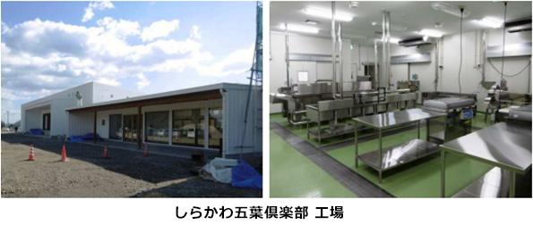 福島県の風評被害を農家自ら払拭 植物工場から食品加工も行い6次産業化