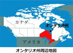 カナダ・オンタリオ州政府、次世代送電網プロジェクトへ約25億800万円投じる