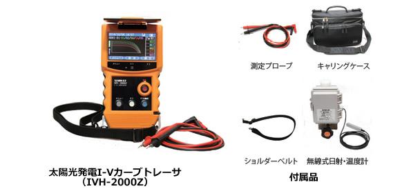 太陽電池の検査器I‐Vカーブトレーサ 新栄電子計測器から新機種発売