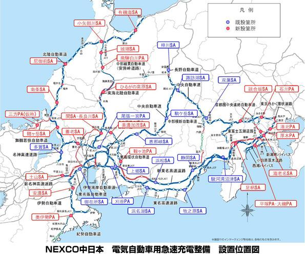 中部地方の高速道路、EV用急速充電機の設置拡大 SA・PAに45カ所追加