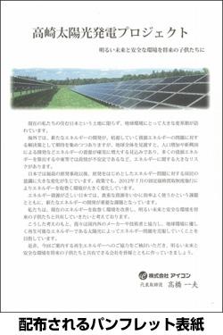 実態のない太陽光発電所を分割販売 「アイコン」と名乗る業者に消費者庁が注意喚起