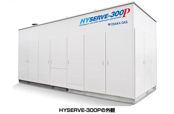 都市ガスのエリア外でもLPガスで 大阪ガスの水素製造装置、新機種発売