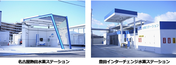 愛知県名古屋市、豊田市に商業用水素ステーションが完成