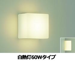 白熱灯の光色を持つLED照明など302製品 大光電機、新製品を先行発売