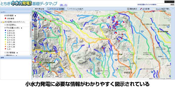 栃木県、小水力発電に役立つ河川流量などのデータマップをネット公開