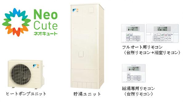新型ヒートポンプ給湯機「ネオキュート」発売 冷媒はCO2ではなくHFC32を使用