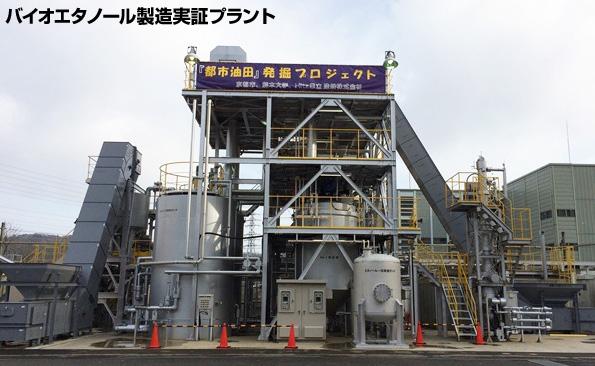 紙ごみ・生ごみを原料にバイオエタノールを製造する実証プラント完成