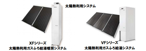 業界初、太陽熱利用システムがエコマーク取得 新基準の認定第1号