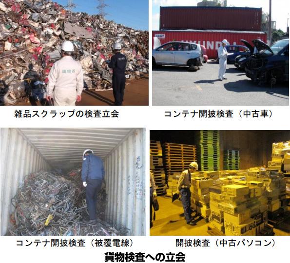 輸出する「雑品スクラップ」に中古家電を混ぜてない? 環境省がパトロール強化