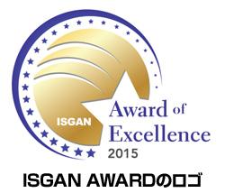 NEDO、スマートグリッドの国際的な賞「ISGAN AWARD」の募集開始