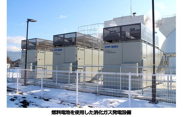 下水処理場のメタンガス、燃料電池で発電 FITで年間168万kWh売電