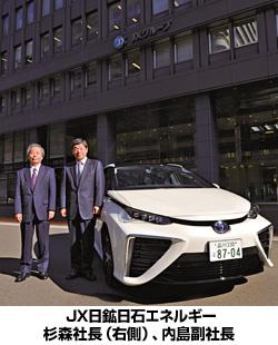 JX日鉱日石エネルギー、トヨタの燃料電池自動車「MIRAI」を社用車として導入