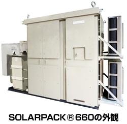 日新電機のパワコン、全機種に遠隔出力制御機能搭載 新ルール施行に対応