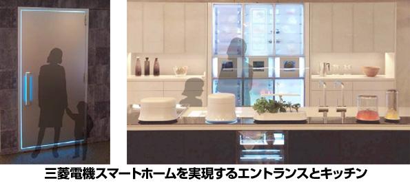 三菱電機の次世代スマートハウス 家電を非接触充電で「どこでも充電」