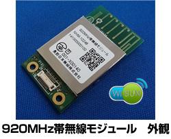 長野日本無線、HEMSに搭載可能なBルート認証取得のモジュールを発売
