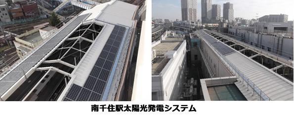 東京メトロ、日比谷線南千住駅で太陽光発電を稼働 駅施設の照明などに活用