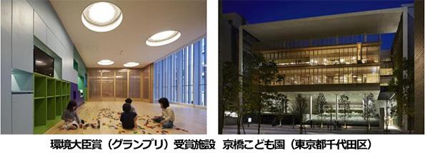 第5回省エネ・照明デザインアワード グランプリは「こども園」や「トンネル」など