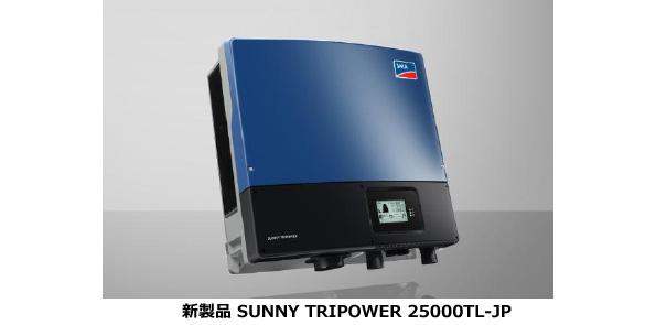 SMAジャパン、分散型・高圧向けパワコンなど新製品2点を発表