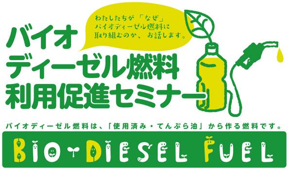 北海道でもっとバイオディーゼル燃料を 先進事例を紹介するセミナー開催