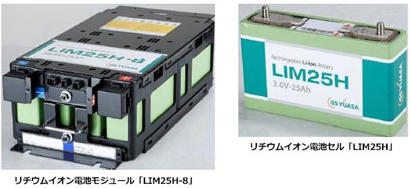 GSユアサ、高入出力の産業用リチウムイオン電池モジュールを発売