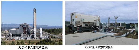 火力発電のCO2排出量をほぼゼロにする酸素燃焼CCS、実証運転が無事完了