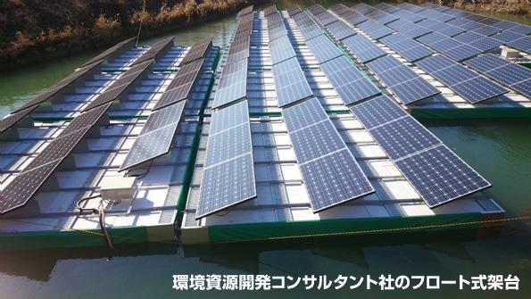 兵庫県のため池に西日本最大級の水上式フロート型メガソーラー
