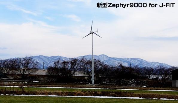 ゼファーの新型小形風力発電、国産パワコンを搭載 FITで導入しやすく