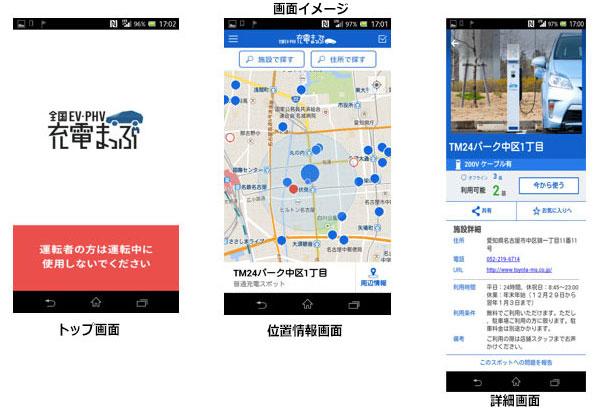 全国のEV・PHVの充電スタンド トヨタ・日本ユニシスがスマホ用アプリ公開
