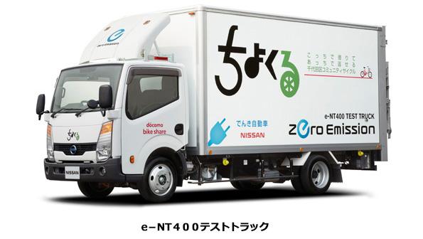 日産の電動トラック、千代田区の自転車シェアリングで実証テスト