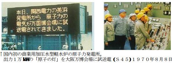 関西電力、美浜原発1・2号機の廃炉を決定 放射性廃棄物の処理が課題に