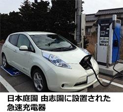 観光・商業施設にEV向け充電インフラシステム 島根県の地方活性化を後押し