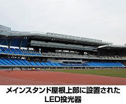 川崎フロンターレのホーム、等々力陸上競技場 LED照明導入で約33%省エネ