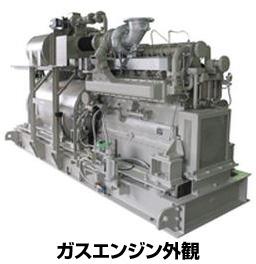 三菱重工と東邦ガス、発電出力450kWのガスコジェネシステム発売 効率81%