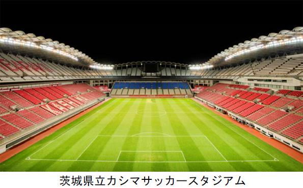 鹿島アントラーズのスタジアムもLED化 照度アップで国際大会の条件満たす